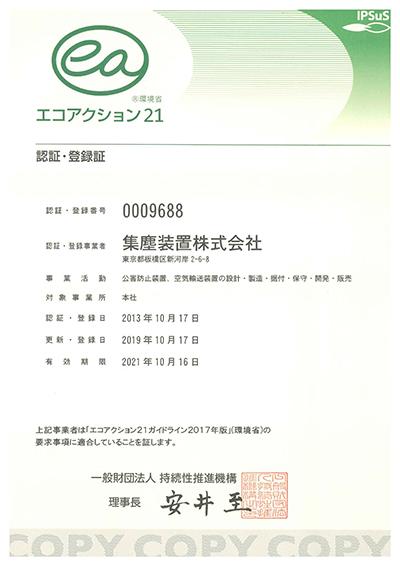 エコアクション21認証・登録証