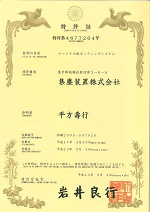 マージナル紙カッティングシステム(特許第4677264号)