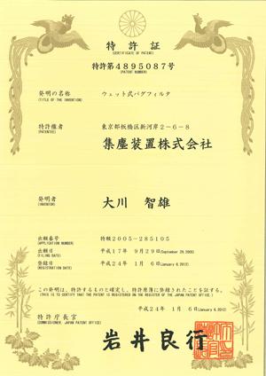 ウェット式バグフィルタ(特許第4895087号)