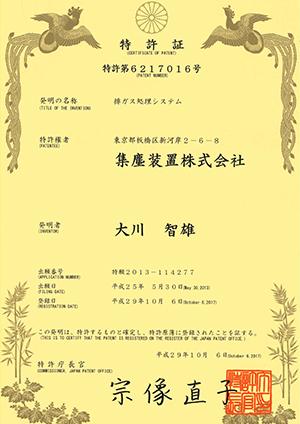 排ガス処理システム機(特許第6217016号)