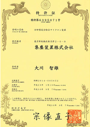 冷却型成分除去サイクロン装置(特許第6395071号)